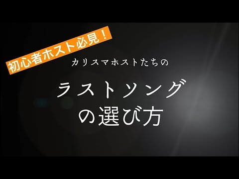 J狂ちゅーぶ 第二十話 【ホスト初心者/これから目指す方必見!!】J-GROUPホストが教えるラストソングの選び方!