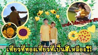 Grace zy || เที่ยว 1 วัน สถานที่สีเหลืองทุกอย่างสีเหลือง?!! งานนี้มีเเกล้ง?!