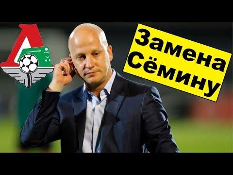 """""""Локомотив"""" назначил тренером Николича! Кто он?"""