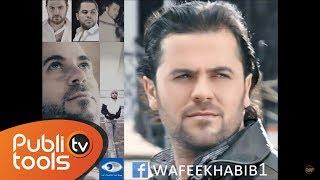 وفيق حبيب كاش- Wafeek Habib Cash