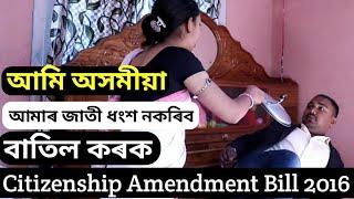 citizenship Amendment Bill 2016 ( বাতিল কৰিব লাগে )  voice Assam,Suven kai video