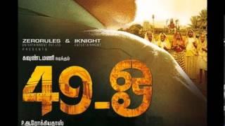 49-O Tamil Movie Trailer