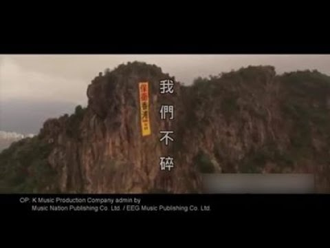 《反送中歌曲》我們不碎 (MV) - 向香港人致敬 Salute To Hong Kong People - YouTube