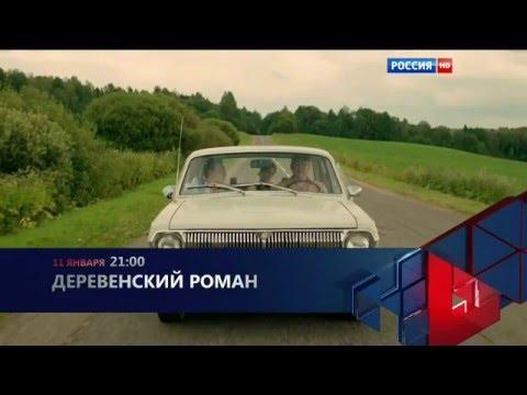 Деревенский роман. Серия 4 (2015) @ Русские сериалы