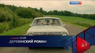 Деревенский роман 2015 смотреть онлайн анонс на Россия 1 с 11 января