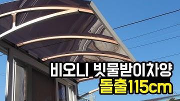 비오니 돌출115cm 라운딩 창문처마차양(창문비가림) 조립 설치방법