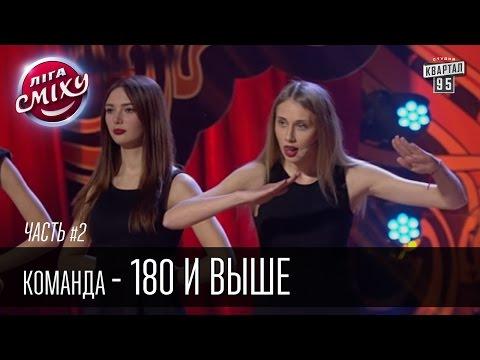 Команда - 180 и выше, г. Днепропетровск  Лига Смеха 2016, второй фестиваль, Одесса - часть вторая