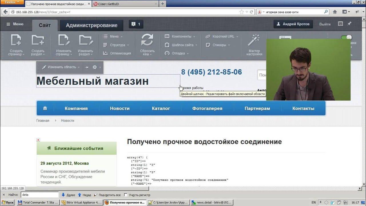 Компонент видео для битрикс битрикс 404 ошибка в каталоге