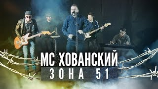 МС ХОВАНСКИЙ - Зона 51