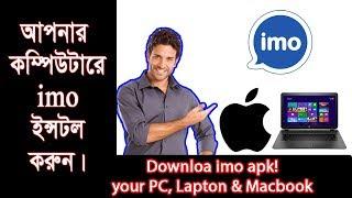 Download lagu আপনার পিসিতে ইমু ইন্সটল করুন! (How to download imo desktop laptop macbook