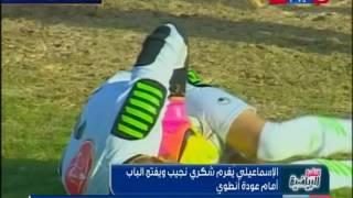 النشرة الرياضية -  الاسماعيلى يغرم شكرى نجيب و يفتح الباب امام عودة انطوى
