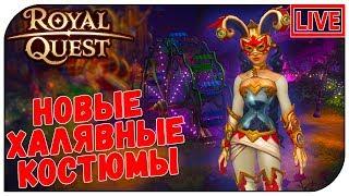 СТРИМ ★ Royal Quest ★ Собираем халявные костюмы (20:00мск)
