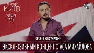 Эксклюзивный концерт Стаса Михайлова - Without You   Пороблено в Украине, пародия 2016
