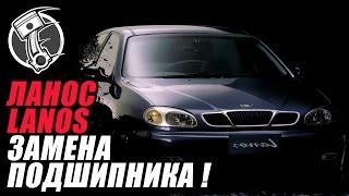 Замена подшипника Lanos Sens(Замена подшипника Lanos Sens! На этом видео я покажу и расскажу как поменять подшипник на автомобиле Lanos - Sens..., 2015-11-13T17:38:07.000Z)