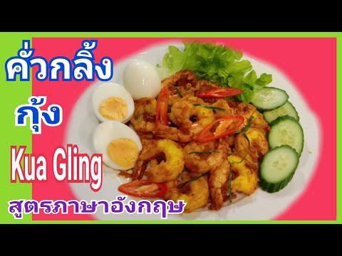 คั่วกลิ้ง กุ้ง Prawns #KuaGling กับข้าวไทยในครัวฝรั่งEps.18 #คั่วกลิ้งภาษาอังกฤษ