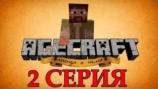 Minecraft сериал - Agecraft: Легенда о немо.