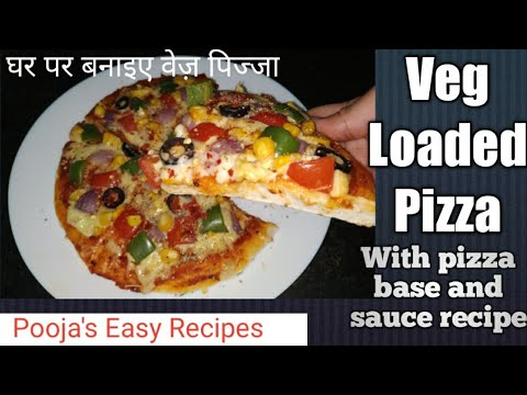 Veg loaded Pizza Domino's Style। घर पर बनाइए वेज़ पिज्जा। Pizza dough and Sauce। Easy Pizza Recipe।