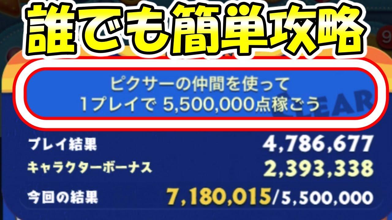 ピクサーの仲間550万
