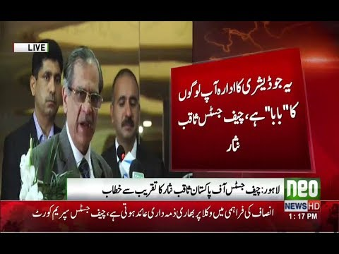 Do not doubt judiciary's integrity,  Chief Justice of Pakistan