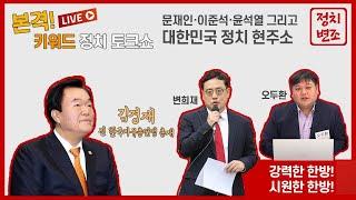 문재인·이준석·윤석열 그리고 대한민국 정치 현주소 -김…