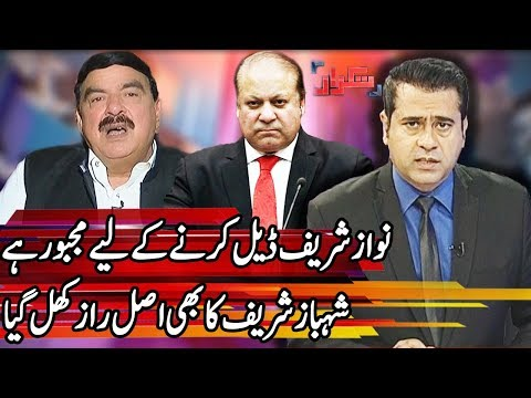 Takrar with Imran Khan - Shiekh Rasheed Exclusive Interview - 24 April 2018 | Express News