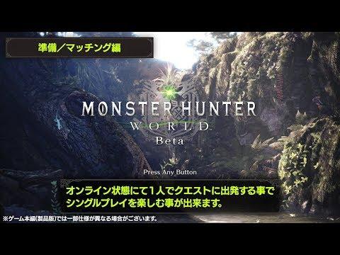『モンスターハンター:ワールド』ベータテスト版 指南動画#1 準備/マッチング編