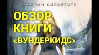 """Обзор книги """"Вундеркидс. Вилвудская академия"""" 10+"""