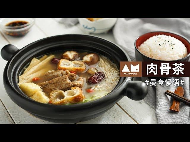 一锅温暖的肉骨茶【曼食慢语】*4K
