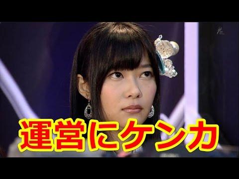 指原莉乃がAKB総選挙で運営にケンカ? 2015年