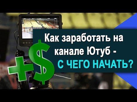 Как зарабатывать на видео в Ютубе - Монетизация канала YouTube по шагам