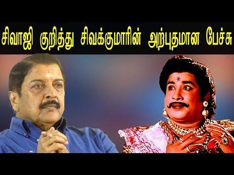 Tamil Live News: Actor Sivakumar Speech About Shivaji Ganean,  Sivakumar Speech - Latest News