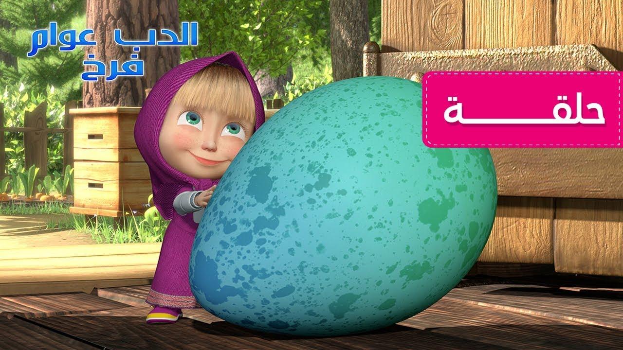 كرتون عربي ماشا والدب