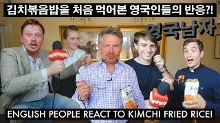 English People try Kimchi Fried Rice!?