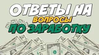 Как с нуля начать зарабатывать от 7000 рублей в день! Руководство к действию.