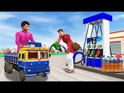 छोटा ट्रक पेट्रोल पंप वाला Mini Truck Petrol Pump Wala Hindi Comedy Video हिंदी कहानिया Comedy Video