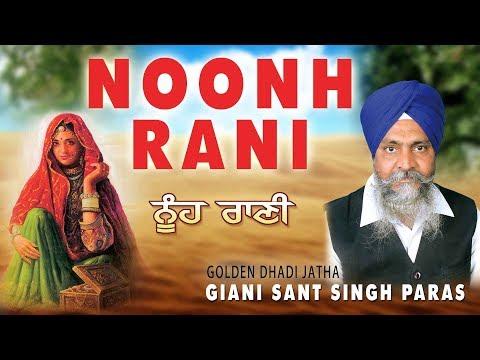 NOONH RANI | GYANI SANT SINGH PARAS | GOLDEN DHADI JATHA