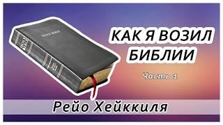 """""""Как я возил Библии"""" - 1часть. Свидетельство Рейо Хейккиля. Новинка 2018"""