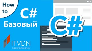 Полный видеокурс:http://itvdn.com/ru/video/how-to-c-sharp-essential...