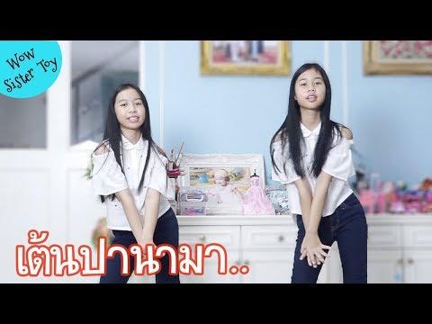 ปานามา PANAMA & Shuffle Ver.Kids Dance น้องวีว่า พี่วาวาว เต้นน่ารักเว่อร์...