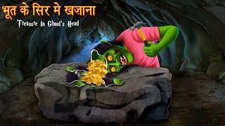 भूत के सिर में खज़ाना | The Ghost Treasure | Horror Stories in Hindi | Bhootiya Kahaniya | Stories