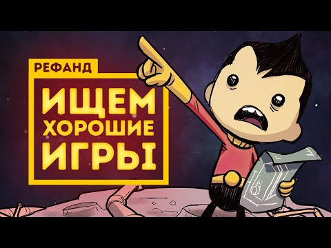 Рефанд?! — Oxygen Not Included, The Church in the Darkness, Streets of Rogue, Dicey Dungeons...