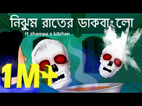 Nijhum Rater Dak Bungalow - Horror story | Bangla animation | Bhuter cartoon | ft.shampa's kitchen