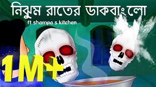 Nijhum Rater Dak Bungalow - Horror story | Bangla animation | Bhuter cartoon | ft.shampa's kitchen
