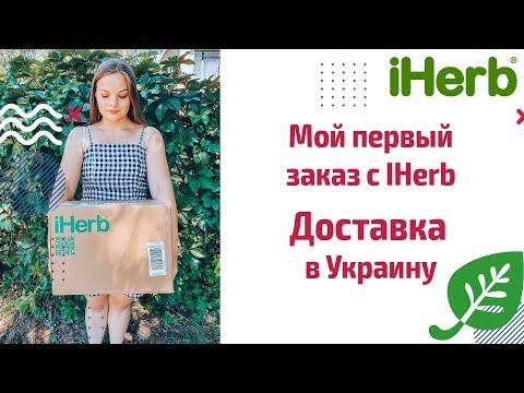 Мой заказ с сайта IHerb 🍀СКИДКИ🍀 БЕСПЛАТНАЯ ДОСТАВКА В Украину ✈️