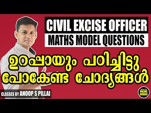 Women Civil Excise Officer Exam - Must Know Maths Questions - Kerala PSC