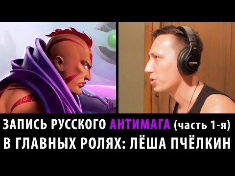 видео: dota 2: Как записывали русского Антимага ч.1