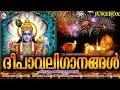 Download ദീപാവലി ഗാനങ്ങൾ | Deepavali Songs Malayalam | hindu devotional songs malayalam | mahavishnu songs MP3 song and Music Video