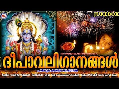 ദീപാവലി ഗാനങ്ങൾ | Deepavali Songs Malayalam | hindu devotional songs malayalam | mahavishnu songs