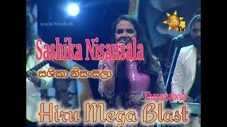 Flashback with sashika nisansala Hiru Mega Blast සශිකා නිසංසලා Live Show sinhala
