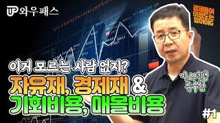 [매경테스트] 경제 용어 중 기본 중 기본! 자유재,경…